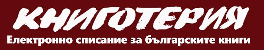 Книготерия - списанието за българските книги